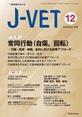 J-VET2016年12月号立ち読み