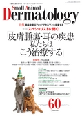 SMALL ANIMAL DERMATOLOGY2019年11月号 立ち読み