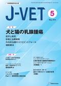 J-VET2018年5月号立ち読み