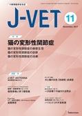J-VET2017年11月号立ち読み