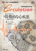 Veterinary Circulation2018年5月号立ち読み