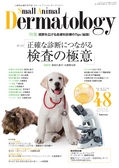 SMALL ANIMAL DERMATOLOGY2017年11月号 立ち読み