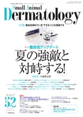 SMALL ANIMAL DERMATOLOGY2018年7月号 立ち読み