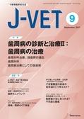 J-VET2017年9月号立ち読み