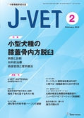 J-VET2018年2月号立ち読み