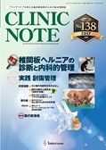 CLINIC NOTE2017年1月立ち読み