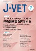 J-VET2017年7月号立ち読み