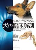 犬の臨床解剖 立ち読み