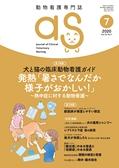 as20207月号立ち読み
