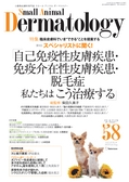 SMALL ANIMAL DERMATOLOGY2019年7月号 立ち読み