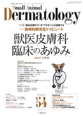 SMALL ANIMAL DERMATOLOGY2018年11月号 立ち読み