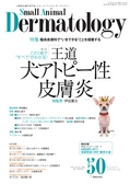 SMALL ANIMAL DERMATOLOGY2018年3月号 立ち読み