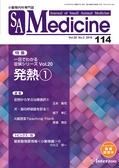 SA Medicine2018年4月号立ち読み
