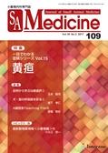 SA Medicine2017年6月号立ち読み