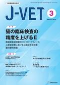 J-VET2018年3月号立ち読み