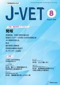 J-VET2018年8月号立ち読み