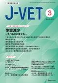 J-VET2019年3月号立ち読み