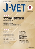 J-VET2016年8月号立ち読み