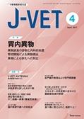 J-VET2017年4月号立ち読み