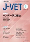 J-VET2017年1月号立ち読み