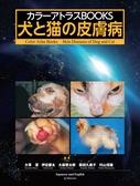 カラーアトラスBOOKS 犬と猫の皮膚病 立ち読み