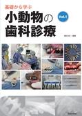 基礎から学ぶ小動物の歯科診療vol.1 立ち読み