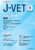 J-VET2018年9月号立ち読み