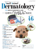 SMALL ANIMAL DERMATOLOGY2017年7月号立ち読み