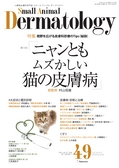 SMALL ANIMAL DERMATOLOGY2018年1月号 立ち読み