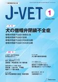 J-VET2018年1月号立ち読み
