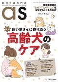 as 2019年10月号 立ち読み