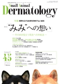 SMALL ANIMAL DERMATOLOGY2017年5月号立ち読み