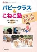 パピークラス&こねこ塾スタートBOOK 立ち読み